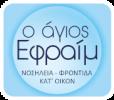 Λογότυπο Άγιος Εφραίμ