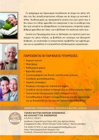 Agios-efraim-voithia-ilikiomenon-brochure-2